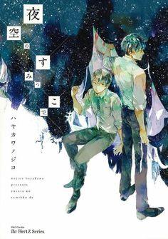 夜空のすみっこで、 (H&C Comics  ihr HertZシリーズ 141)   ハヤカワ ノジコ http://www.amazon.co.jp/dp/4813030270/ref=cm_sw_r_pi_dp_U-xFub0YH8DN8