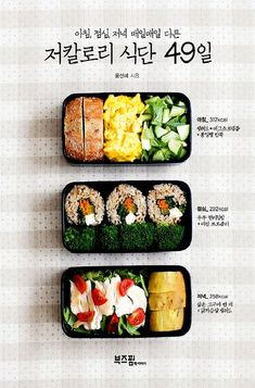 off) Low Calorie Diet 49 Days: Breakfast, Lunch, Dinner . 1000 Calorie Diet Plan, Low Calorie Diet, Bento, Korean Diet, Diet Recipes, Healthy Recipes, Healthy Menu, Diet Menu, Diet Meal Plans