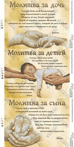 (59) Одноклассники Prayers For Children, Beautiful Prayers, Candy Crafts, Kids Corner, Trust God, Holidays And Events, Kids And Parenting, Good To Know, Health