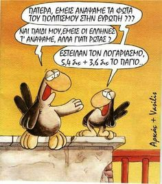 Greek Quotes, Sarcastic Quotes, Funny Stories, Funny Cartoons, True Words, The Funny, Funny Shit, Funny Stuff, Funny Photos