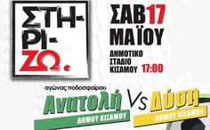 Στηρίζω: Φιλανθρωπικός αγώνας ποδοσφαίρου - http://www.digitalcrete.gr/news/stirizo-filanthropikos-agonas-podosfairou-73093.html