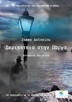 My first published book in Greece. Mystery, crime and suspense in beautiful Parga!