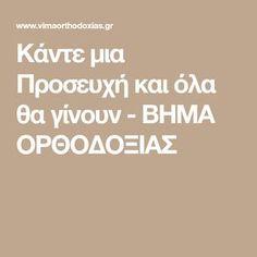 Faith, Greek, Loyalty, Greece, Believe, Religion