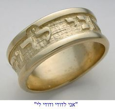handmade adjustable hebrew silver ring ANI LE B I am my beloveds and my beloved is mine
