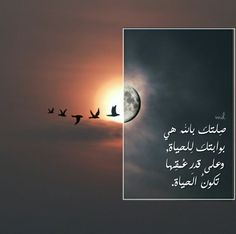 عجَّب الكَلمآات : Photo Arabic Words, Arabic Quotes, Islamic Quotes, Queen Quotes, Always Remember, The Wiz, Good Advice, Makeup Inspo, Peace And Love