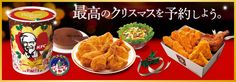 Christmas means KFC in Japan :: Gee, I thought it meant a white cake with strawberries on it.