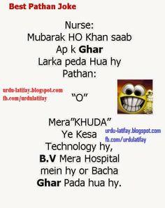 Urdu Latifay: Pathan Jokes in Urdu, Jokes in Urdu, Urdu Latifay