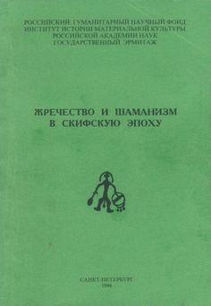 Жречество и шаманизм в скифскую эпоху. Материалы международной конференции. СПб: 1996.