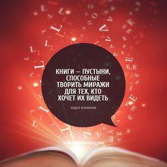 Цитаты о книгах. Книгармония