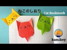 折り紙 ねこのしおり Cat Bookmark Origami - YouTube
