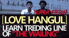 "#8 LOVE, HANGUL – Learn Trending line of ""The Wailing""/사랑해 한글 ""뭣이 중헌디"", ..."