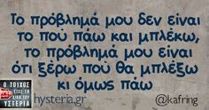 Me Quotes, Funny Quotes, Funny Greek, Mind Games, Greek Quotes, Funny Stories, Funny Texts, Jokes, Lol