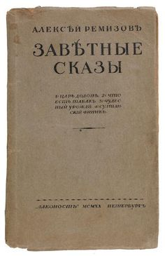 REMIZOV, ALEKSEI MIKHAILOVICH (1877-1957). Zavetnye skazky  [Sacred Tales]. Petrograd:  Alkonost, 1920.