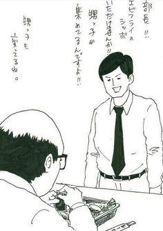 画像 : 【山崎シゲル】ピン芸人田中光さんが描く、「サラリーマン山崎シゲル」がとんでもなく面白い【部長の悲哀】 - NAVER まとめ