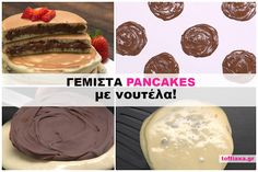 Φανταστικά pancakes (τηγανίτες) με Νουτέλα! Toftiaxa.gr Nutella, Pancakes, Food And Drink, Cooking, Breakfast, Morning Coffee, Crepes, Kochen, Pancake