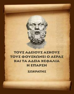 Σωκράτης!!!! Ο φιλόσοφος!!!!! Wise Man Quotes, Quotes By Famous People, Wisdom Quotes, Words Quotes, Wise Words, Best Quotes, Life Quotes, Sayings, Stealing Quotes