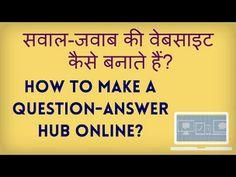How to make a Question Answer website or Forum? सवाल जवाब की वेबसाइट कैसे बनाते हैं?  Sawaal Jawaab ki website kaise banate hain?  #hindi #hindivideo