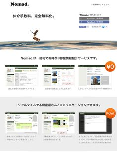 仲介手数料無料で自分で探さなくてもぴったりの部屋情報が届く「Nomad.」(ノマド) : ITライフハック