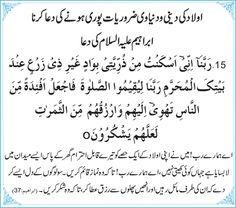 Islamic Phrases, Islamic Dua, Islamic Messages, Islamic Quotes, Duaa Islam, Islam Hadith, Allah Islam, Hadith Quotes, Quran Quotes Love