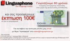 Linguaphone : Αρχική Σελίδα
