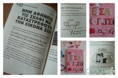 Διαγωνισμός με δώρο εφηβικό βιβλίο για κορίτσια! Bullet Journal, Books, Kids, Young Children, Libros, Boys, Book, Children, Book Illustrations