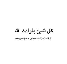 Will of Allah