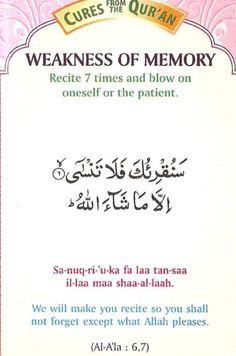 Dua-Weakness of memory Beautiful Quran Quotes, Quran Quotes Inspirational, Islamic Love Quotes, Muslim Quotes, Religious Quotes, Beautiful Dua, Quotes From Quran, Beautiful Mosques, Wisdom Quotes