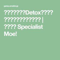 一番効果の高いDetox+免疫力を高めるドリンクレシピ! | 国際医療 Specialist Moe!