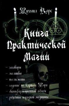 Скачать книгу Книга практической магии, автор Михаил Карс в FB2 ...