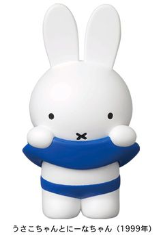 60 years with Miffy Figurine doll