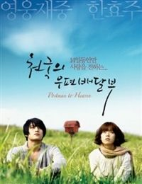 Postman To Heaven drama | Watch Postman To Heaven drama online in high quality