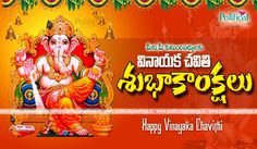 happy ganesh chaturthi wishes quotes and greetings in telugu hd wallpapers Here…