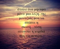 Find and save images from the collection by Αγάπη Γρη. (agapi_gri) on We Heart It, your everyday app to get lost in what you love. Romantic Words, Love Thoughts, Greek Words, Greek Quotes, Poems, Lyrics, How Are You Feeling, Wisdom, How To Get