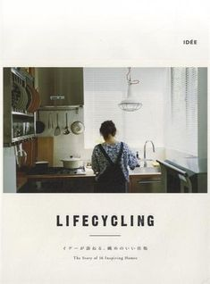 life cycling the story of 16 inspiring homes japanese edition by pie books