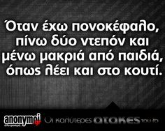 Οι Μεγάλες Αλήθειες της Τρίτης Funny Greek Quotes, Greek Memes, Sarcastic Quotes, Funny Quotes, Quotes To Live By, Me Quotes, Funny Statuses, Try Not To Laugh, Funny Thoughts