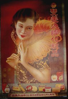 This 1930 Shanghai era poster is an advertisement for Twin Beauty brand cosmetics products. Among the products, there were soaps, powders and perfumes.