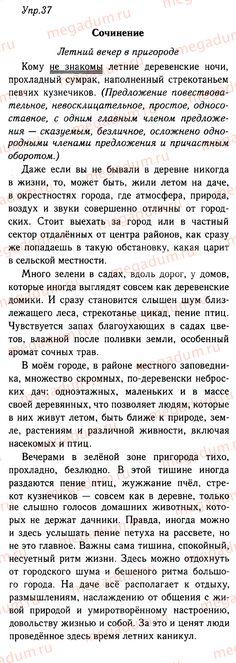 Ответ на упражнение 37 - Русский язык 9 класс Тростенцова