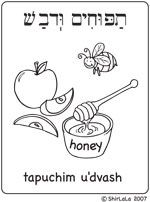 Free Rosh Hashanah coloring pages for kids Dip the Apple