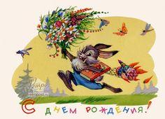 Открытка с днем рождения, С днем рождения!, Арбеков В., 1961 г.