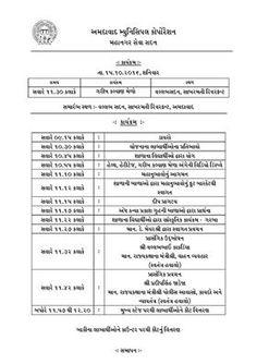 Press Note:-   તારીખ ૧૫/૧૦/૨૦૧૬ના રોજ યોજવામાં આવેલા ગરીબ કલ્યાણ મેળો કાર્યક્રમની રૂપરેખા   AMC-Ahmedabad Municipal Corporation   #Ahmedabad Ahmedabad, India