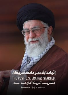 Flower Background Wallpaper, Flower Backgrounds, Supreme Leader Of Iran, Real Hero, Religion, Education, Qoutes, Pride, Quotations