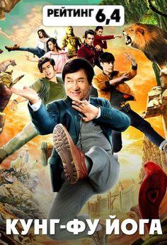 Кyнг-фy йoгa (2017)  Жанр: боевик, комедия, детектив, приключения    Профессор археологии объединяется с молодыми индийскими коллегами в поисках сокровищ на Тибете. Смотри новинки кино 2016 на  http://kinosklad.net/novinki-kino-2016/