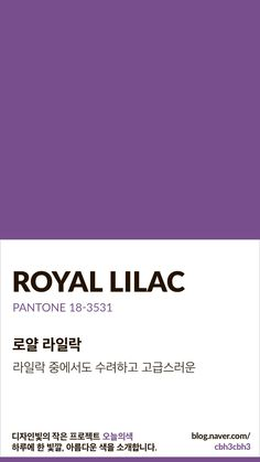 [오늘의 빛: 오늘의 색] 로얄 라일락 : 네이버 블로그