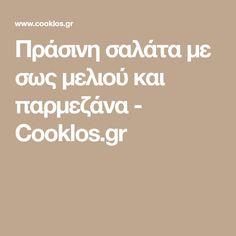 Πράσινη σαλάτα με σως μελιού και παρμεζάνα - Cooklos.gr