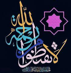 www.facebook.com/hkmtnm Arabic Calligraphy Art, Arabic Art, Arabic Handwriting, Quran Arabic, Islamic Paintings, Islamic Wall Art, Islamic Messages, Coran, Islamic Pictures