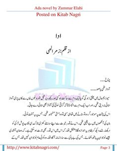 Ada novel by Zummar Elahi Famous Novels, Best Novels, Romantic Novels To Read, Romance Novels, Namal Novel, Novels To Read Online, Book Prompts, Quotes From Novels, Urdu Novels