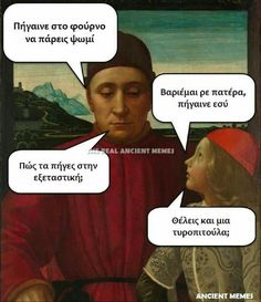 Funny Greek Quotes, Greek Memes, Funny Picture Quotes, Sarcastic Quotes, Funny Quotes, Funny Images, Funny Pictures, Ancient Memes, Art History Memes