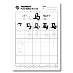 Chinese #Worksheets for Kids. How to write HORSE in Chinese.