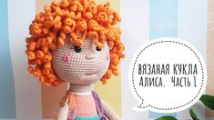 Doll Toys, Dolls, Amigurumi Toys, Crochet Toys, Handmade, Youtube, Crochet Dolls, Diy And Crafts, Baby Dolls