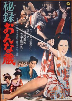 Foreign Movies, Film Archive, Nihon, Pop Culture, Tokyo, Cinema, Japanese, Drawings, Dramas